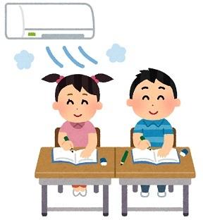 school_eakon_reibou0811.jpg