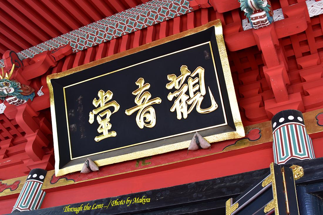 観音堂扁額(寺額)56D1
