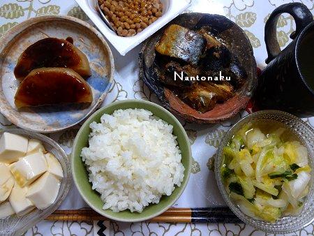 NANTONAKU 07ー06 地味なランチだけど 健康には良さそうよ 1