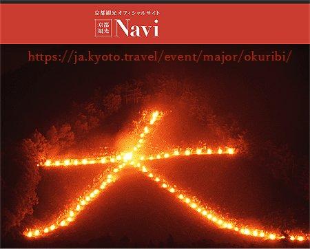 京都観光オフィシャルサイト