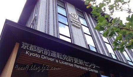 京都駅前運転免許更新センター 1