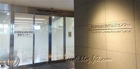 京都駅前運転免許更新センター 2