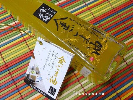 NANTONAKU 09-22 秋は秋刀魚定食  3