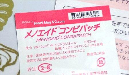 ホルモン補充療法 メノエイドコンビパッチ