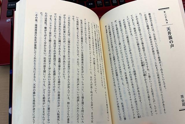 男たちの怪談百物語 by占いとか魔術とか所蔵画像