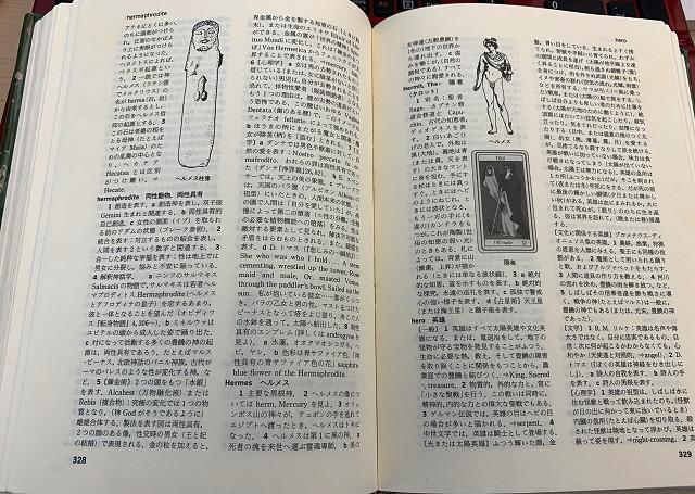 イメージ・シンボル事典1 by占いとか魔術とか所蔵画像
