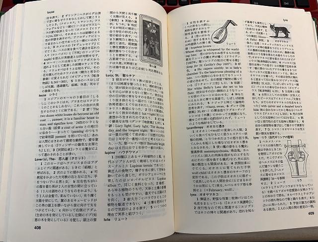 イメージ・シンボル事典2 by占いとか魔術とか所蔵画像