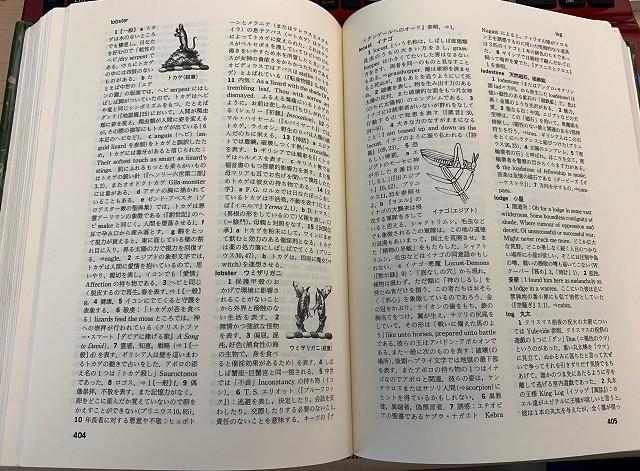 イメージ・シンボル事典3 by占いとか魔術とか所蔵画像