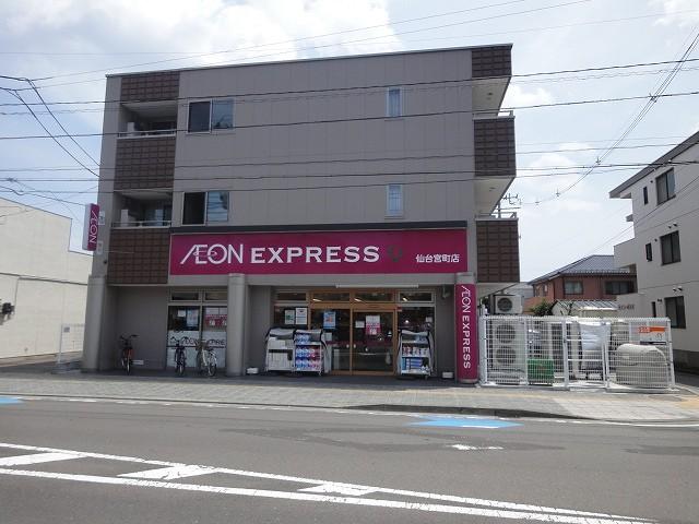 イオンエクスプレス仙台宮町店