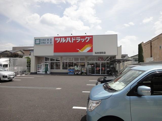 ツルハドラック仙台宮町店