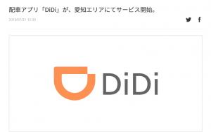 DIDI1.png