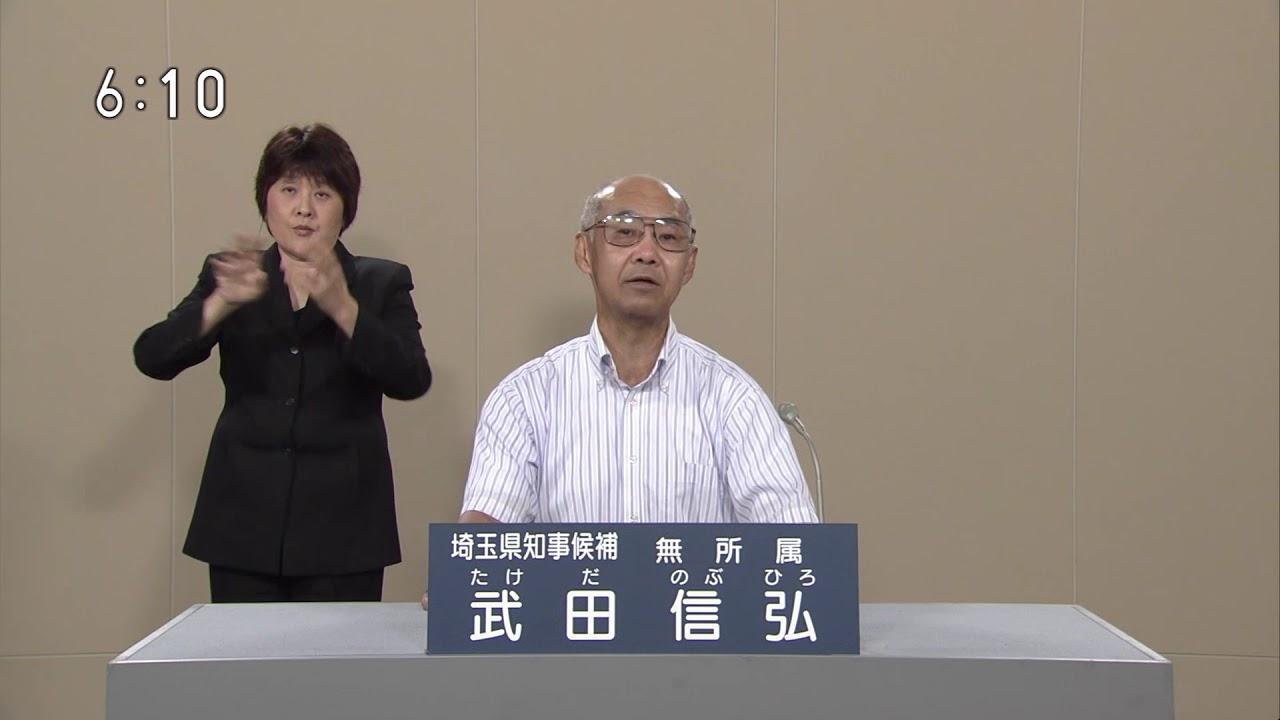 埼玉県知事選挙 武田信弘