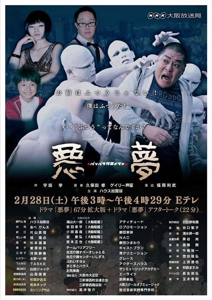 バリバラ特集ドラマ「悪夢」