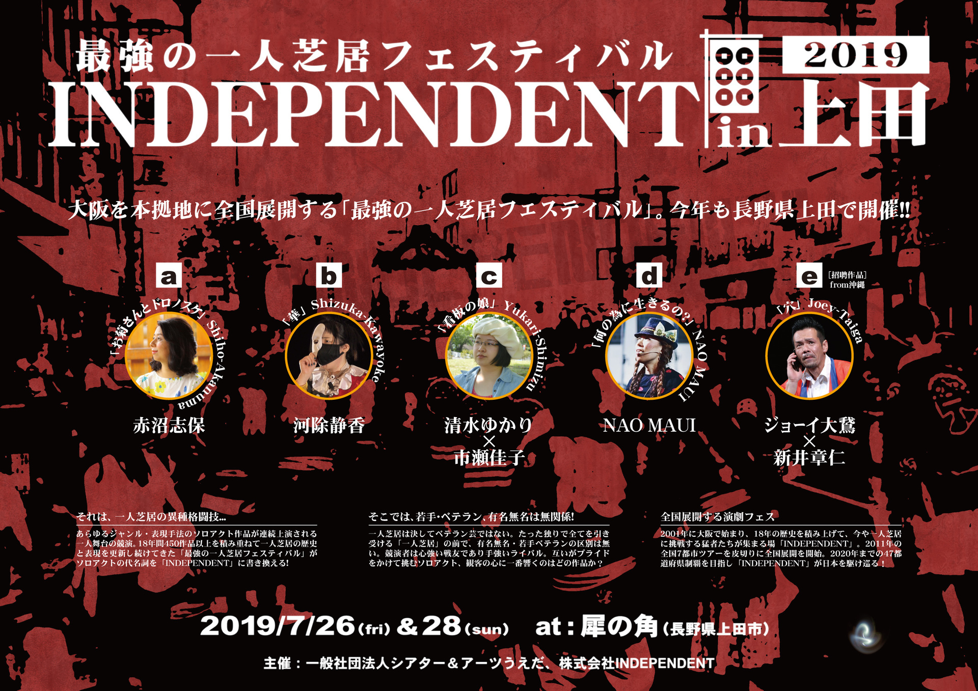 INDEPENDENT in 上田 2019