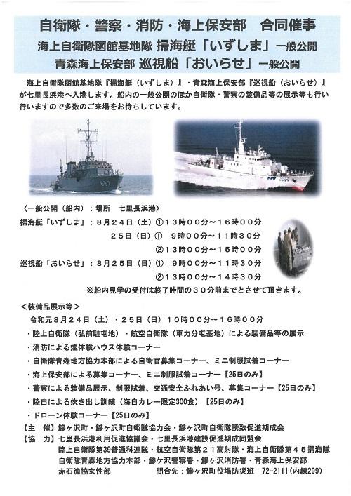 掃海艇いずしま、巡視船おいらせ一般公開チラシ