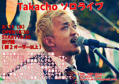 Takachoフライヤー