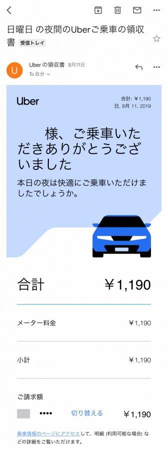 UberTaxiの領収書