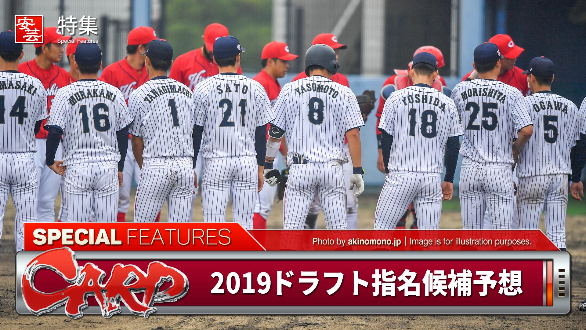 予想 ドラフト 2019 広島 カープ