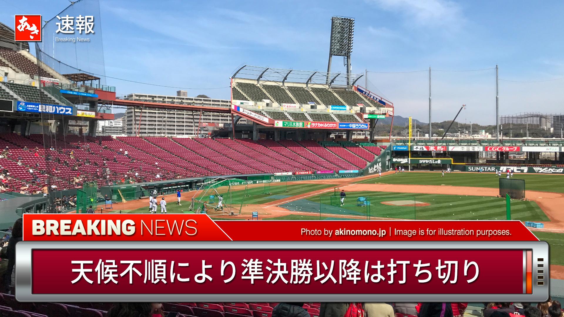 野球 第58回jaba広島大会 天候不順により準決勝以降は打ち切り 優勝
