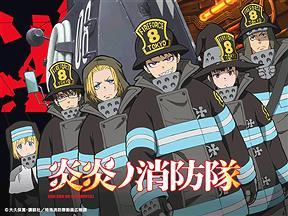 『炎炎の消防団』ってアニメ面白い? 絵がソウルイーターっぽいけど