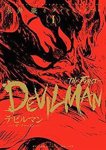 たった今『デビルマン』を見終わったワイにオススメのアニメ
