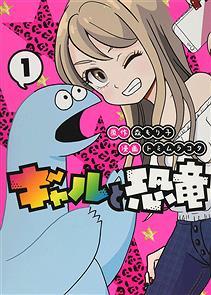 ヤンマガの超人気漫画『ギャルと恐竜』アニメ化・実写化決定!