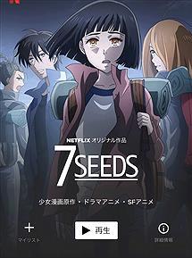 """【画像】Netflixの""""作画崩壊""""アニメwww【7SEEDS】"""