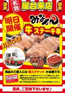 高殿牛ステーキ串明日