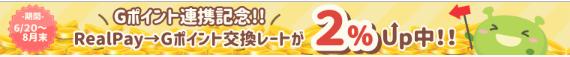 げん玉_Gポイント連携キャンペーン