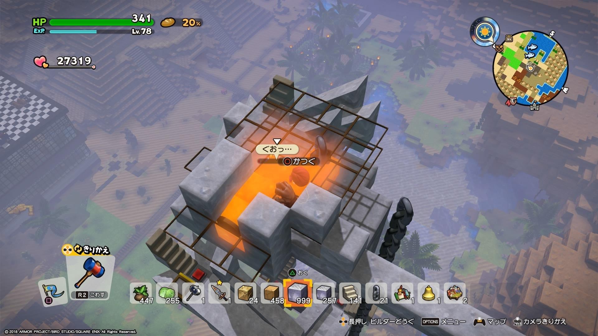 ドラゴンクエストビルダーズ2 破壊神シドーとからっぽの島_20190715122352