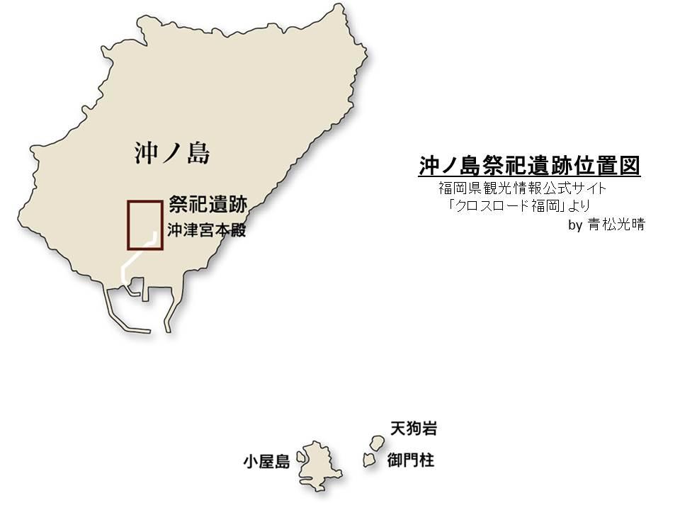 沖ノ島祭祀遺跡位置