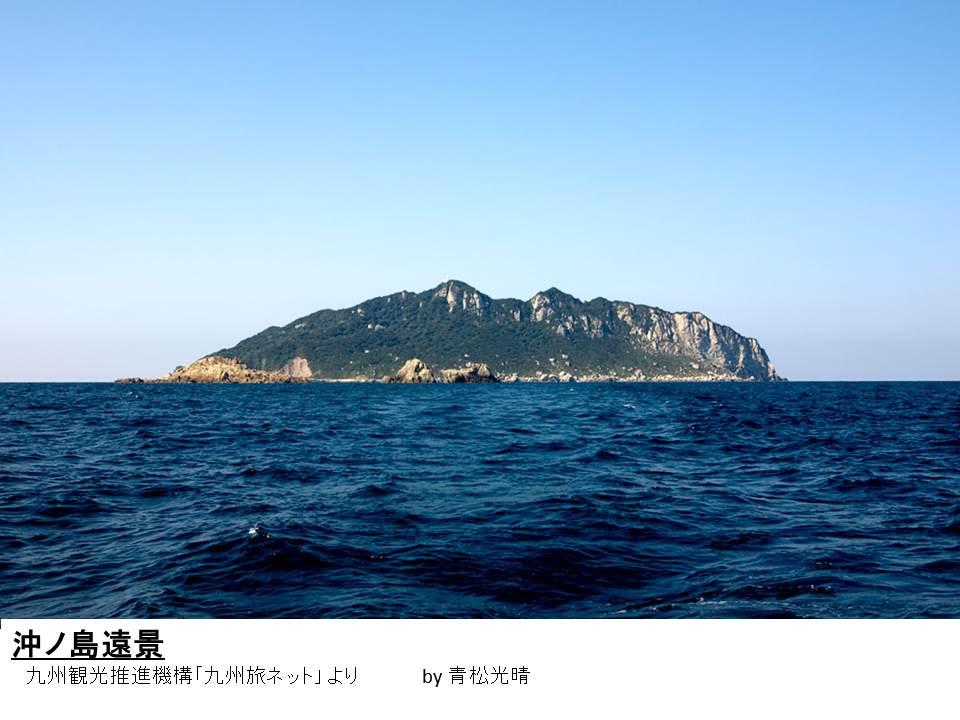 沖ノ島遠景