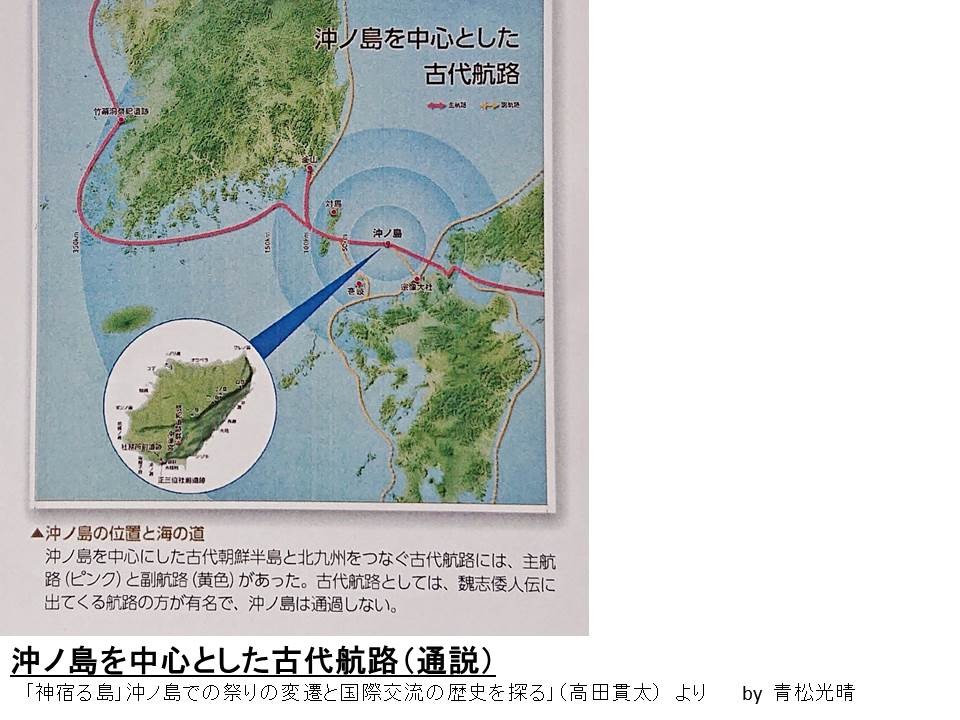 沖ノ島ルート