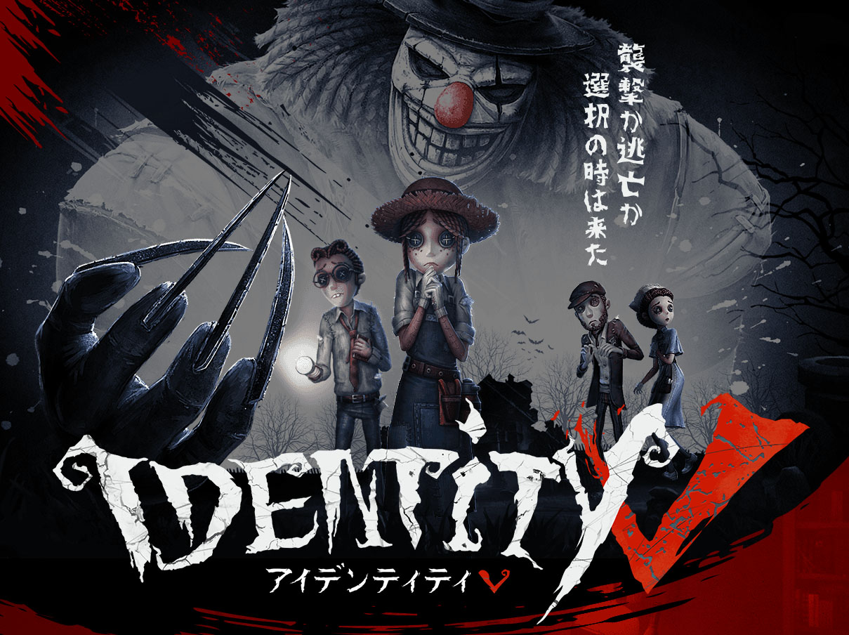 identityv12.jpg