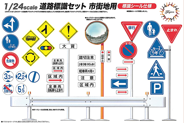 フジミ道路標識