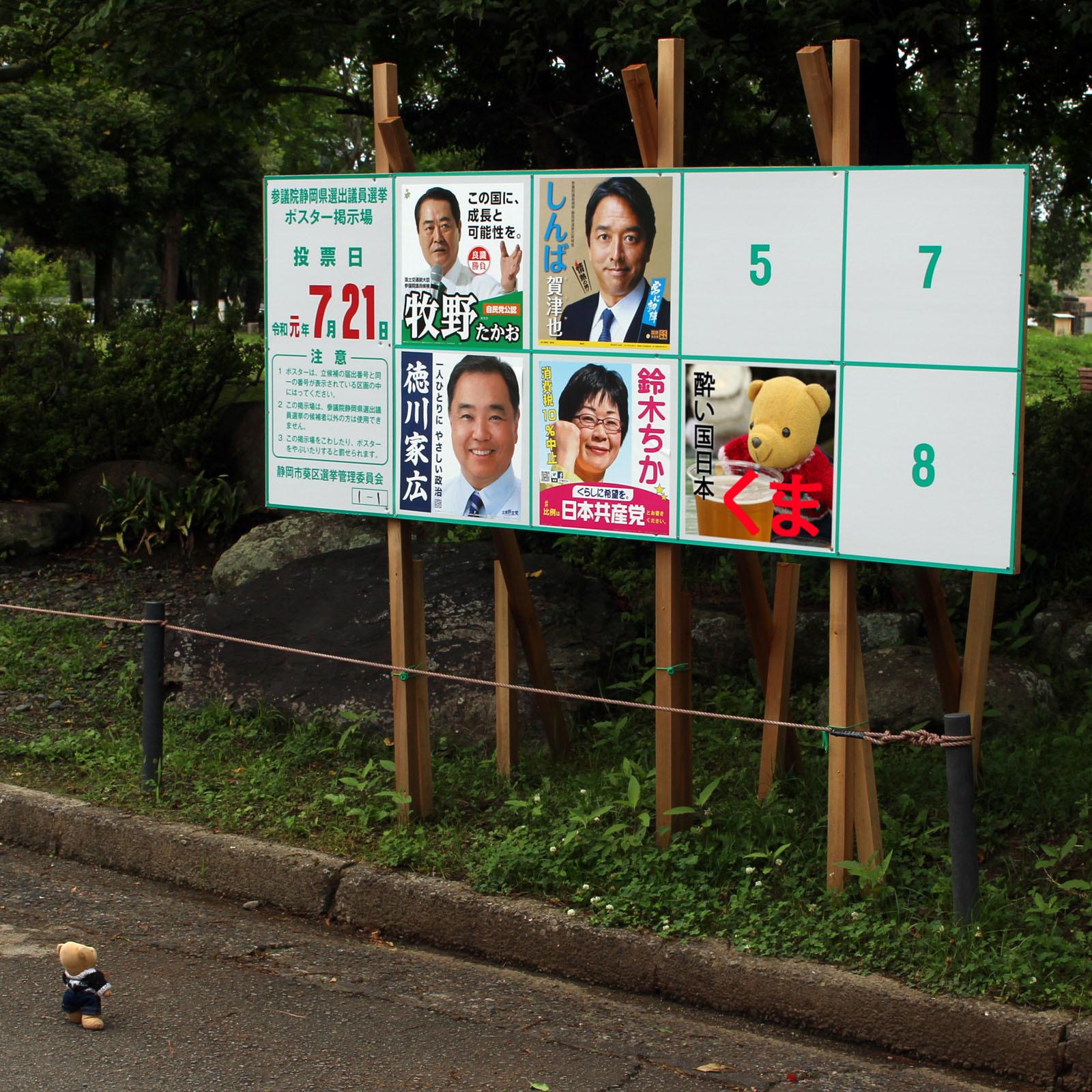 参議院静岡県選出議員選挙ポスター掲示場1-1 190712 投票日721