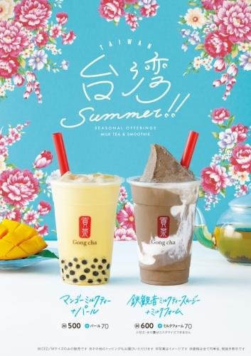 gongcha_taiwan_web_menu_190529.jpg