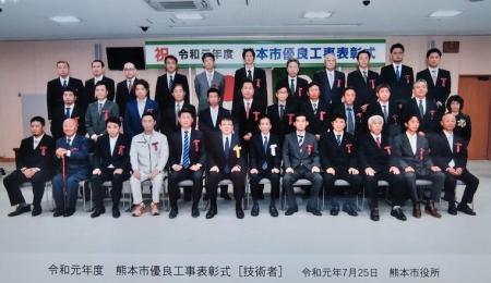 熊本市優秀工事表彰式