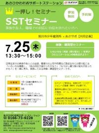 20190725一押しセミナー(鑑別所SST)