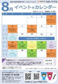 201908イベントカレンダー