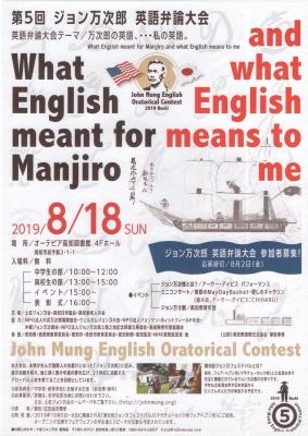 ジョン万次郎・弁論・2019