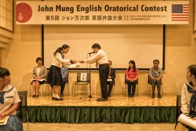 第5回ジョン万英語弁論大会