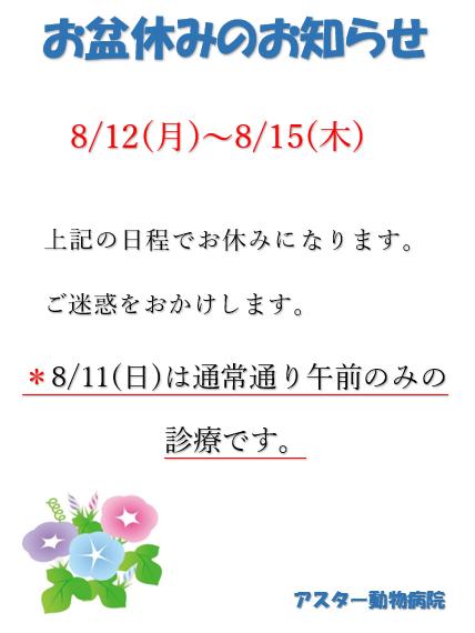 2019お盆
