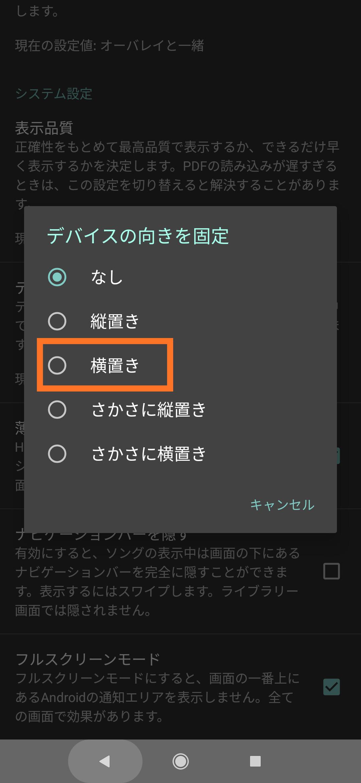 3-4_横向きを選択