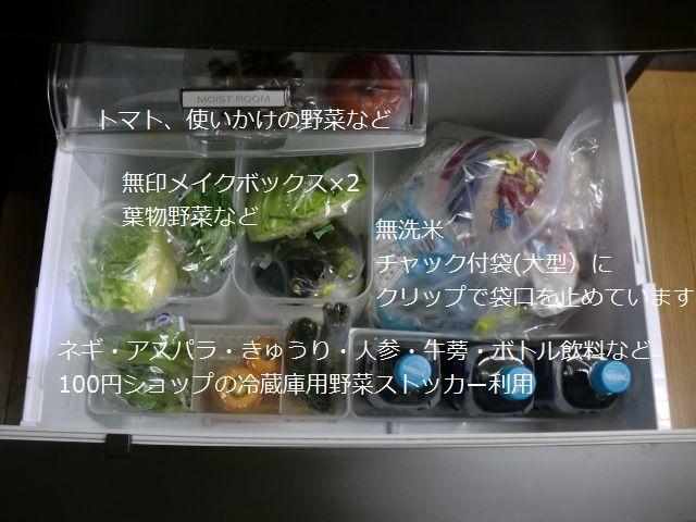 無印メイクボックスで冷蔵庫野菜室収納 5