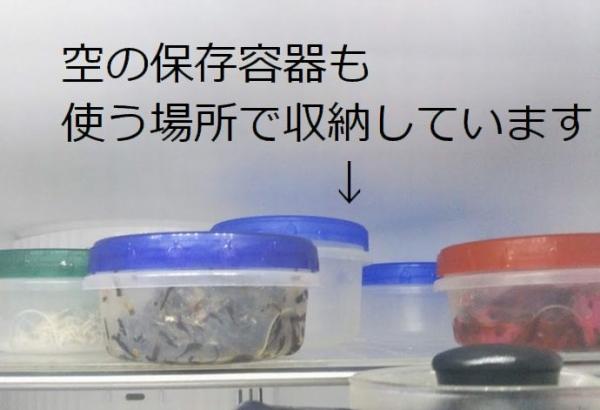 冷蔵庫 空の保存容器も収納 (1)