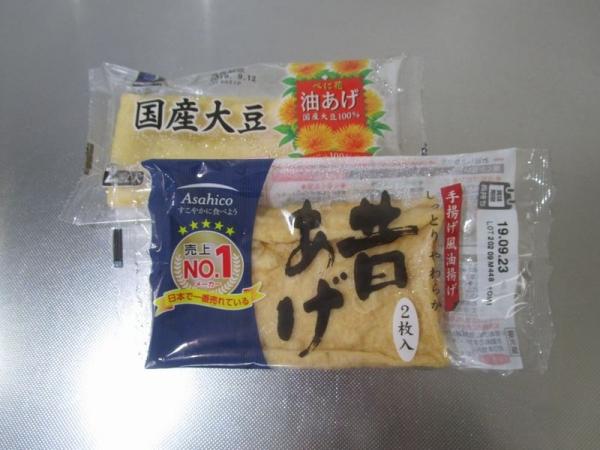 (常備食材)うすあげ・厚揚げ (2)