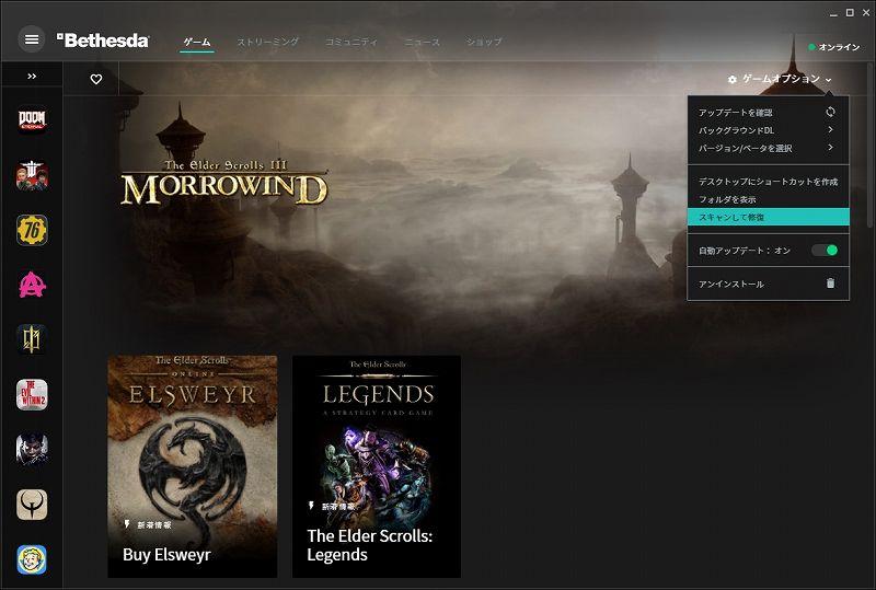 デジタル配信プラットフォーム Bethesda Launcher マイライブラリからゲームタイトルを選択して、ゲームオプションから 「スキャンして修復」 をクリックで整合性チェック開始