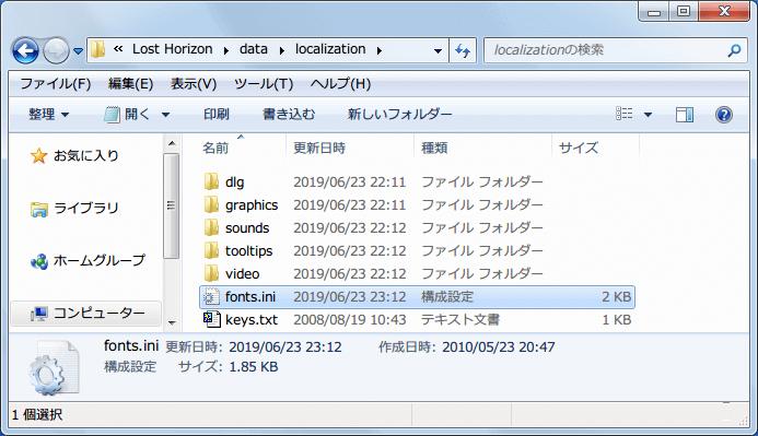 PC ゲーム Lost Horizon 日本語化メモ、フォント変更方法、Lost Horizon\data\localization フォルダにある fonts.ini ファイル編集