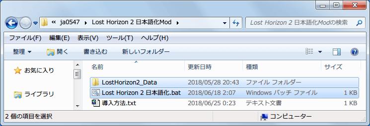 PC ゲーム Lost Horizon 2 日本語化メモ、Lost Horizon 2 日本語化ファイルをダウンロードして展開・解凍、Lost Horizon 2 日本語化.bat ファイルと LostHorizon2_Data フォルダをコピー
